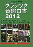 クラシックジャーナル045 クラシック音盤白書 2012