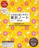 いちばん使いやすい家計ノート2016 (GAKKEN HIT MOOK)