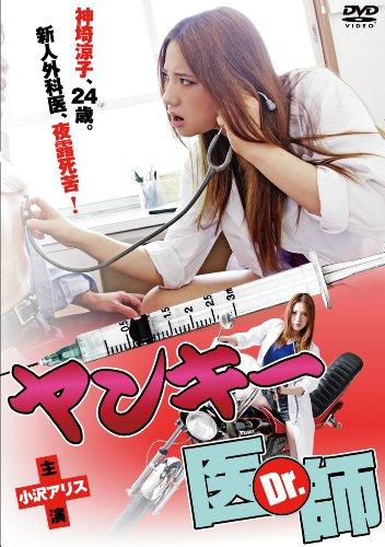 ヤンキー医師(Dr.) [DVD]