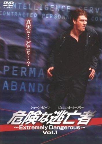 危険な逃亡者GE-201 ~Extremely Dangerous~ Vol.1 [DVD]
