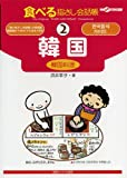 食べる指さし会話帳〈2〉韓国(韓国料理) (ここ以外のどこかへ!)