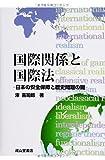国際関係と国際法―日本の安全保障と歴史問題の闇