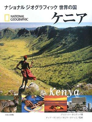 ケニア (ナショナルジオグラフィック世界の国)