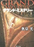 img - for Grand Mystery [Japanese Edition] (Volume # 1) book / textbook / text book
