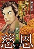 幕末秘剣慈恩 下 (キングシリーズ 漫画スーパーワイド)