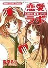 恋愛ラボ 第1巻