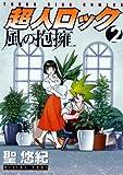 超人ロック風の抱擁 2巻 (ヤングキングコミックス)