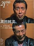prints(プリンツ)21 2007年春号 特集・高田純次 [雑誌]