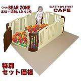 ベビーサークル BEAR ZONE【ベージュブラウン】+セーフティ&プレイマット【カフェ】特別セット販売