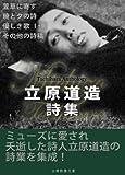 立原道造詩集 日本の詩人