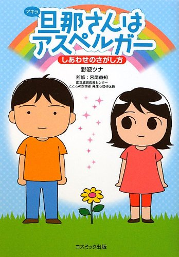 Husband (Akira), it is Asperger's how happiness