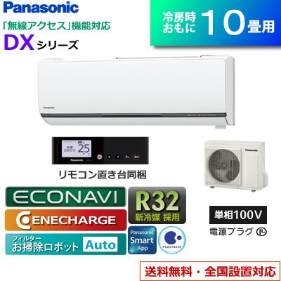 DX����� CS-DX284C-W