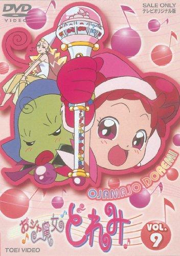 おジャ魔女どれみ Vol.9 [DVD]