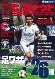 DVDでマスター! クリスティアーノ・ロナウド 王者のテクニック (GAKKEN SPORTS MOOK)