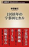 1998年の宇多田ヒカル (新潮新書)