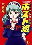 私立永田町学園ホスト組―弓月光傑作選2 (ヤングジャンプコミックス BJ)