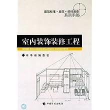 室內裝飾裝修工程 建筑標準規范資料速查系列手冊