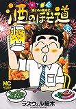 酒のほそ道 29 (ニチブンコミックス)