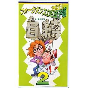 フォークダンスDE成子坂~自縛~2 [VHS]