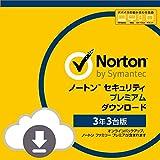 ノートンセキュリティプレミアム 3年 3台版 (Windows/Mac/Android/iOS対応) (最新版) |オンラインコード版
