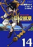 ドラゴンクエスト列伝 ロトの紋章~紋章を継ぐ者達へ~14巻 (デジタル版ヤングガンガンコミックス)
