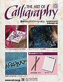 趣味のカリグラフィーレッスン全国版 2015年 2/18 号 [雑誌]