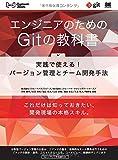 エンジニアのためのGitの教科書 実践で使える! バージョン管理とチーム開発手法 (WEB Engineer's Books)
