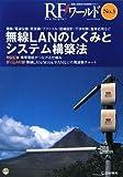 無線LANのしくみとシステム構築法—規格/電波伝搬/変復調/プロトコル/回線設計/干渉対策/産業応用など (RFワールド) [単行本] / トランジスタ技術編集部 (編集); CQ出版 (刊)