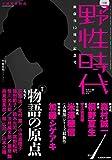 小説 野性時代 第146号 (カドカワ文芸ムック)