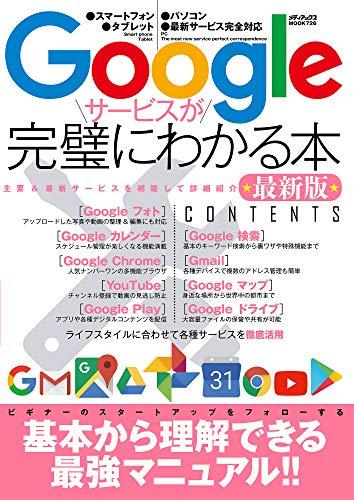 ネタリスト(2019/07/30 10:00)10億人超えのGoogleフォトを支える人々が考えていること