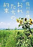 おれたちの約束(おれのおばさんシリーズ) (集英社文庫)