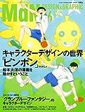 月刊MdN 2014年 6月号(特集:キャラクターデザインの世界) [雑誌]