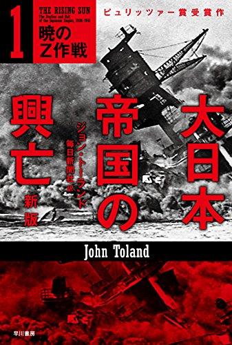 大日本帝国の興亡〔新版〕1:暁のZ作戦 (ハヤカワ・ノンフィクション文庫)