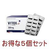 ヴィトックスα VITOX-α[5個セット] 30カプセル×5 【ビトックスアルファ】【ボルテックス】【ヴォルテクス】