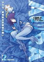 AURA アウラ 魔竜院光牙最後の闘い 2 (少年サンデーコミックススペシャル)