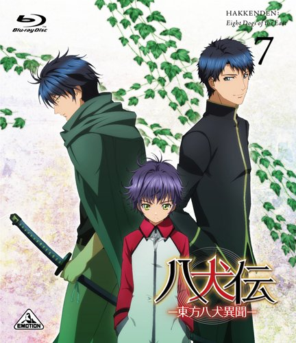 八犬伝―東方八犬異聞― (Hakkenden: Eight Dogs of the East) 7 [Blu-ray]