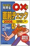 まる覚え社労士○×式直前チェック 2008年版 (2008)