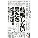 Amazon.co.jp: 結婚しない男たち 増え続ける未婚男性「ソロ男」のリアル (ディスカヴァー携書) 電子書籍: 荒川和久: Kindleストア