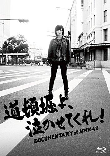 道頓堀よ、泣かせてくれ!  DOCUMENTARY of NMB48 Blu-ray スペシャル・エディション