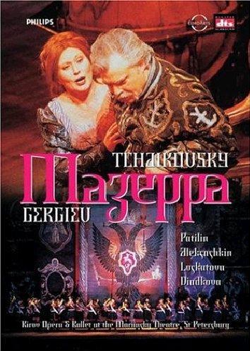 Mazeppa: Mariinsky Theatre (Gergiev) [DVD] [2002]