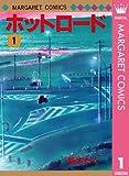 ホットロード 1 (マーガレットコミックスDIGITAL) / 集英社