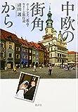 中欧の街角から: ポーランド三都市・ウイーン旅行記
