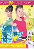 内臓アゲアゲ体操! [DVD]