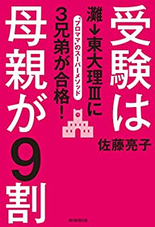 受験は母親が9割 灘→東大理IIIに3兄弟が合格! (朝日新聞出版)[Kindle版]
