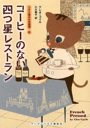 コーヒーのない四つ星レストラン (ランダムハウス講談社文庫)
