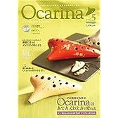 Ocarina vol.5<オカリナCD付雑誌>2012年 06月号