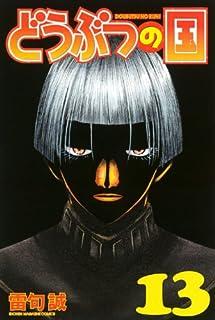 どうぶつの国(13) (少年マガジンコミックス)