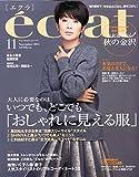 eclat (エクラ) 2014年 11月号 [雑誌]