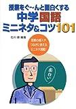 授業をぐ~んと面白くする中学国語ミニネタ&コツ101―授業の導入やつなぎに使えるミニネタ満載!