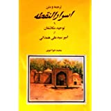 "Tarjomeh va Matne Asrar-al-Noghteh ya Towhide Mokashefan. ""Text and Translation of the Secret of the Point"". Farsi..."